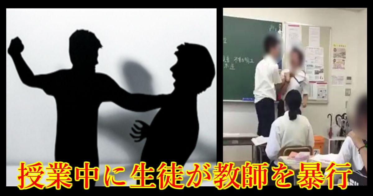 violence ttl.jpg - 生徒が教師を蹴りつけ、クラスは「爆笑」する「暴行動画」流出