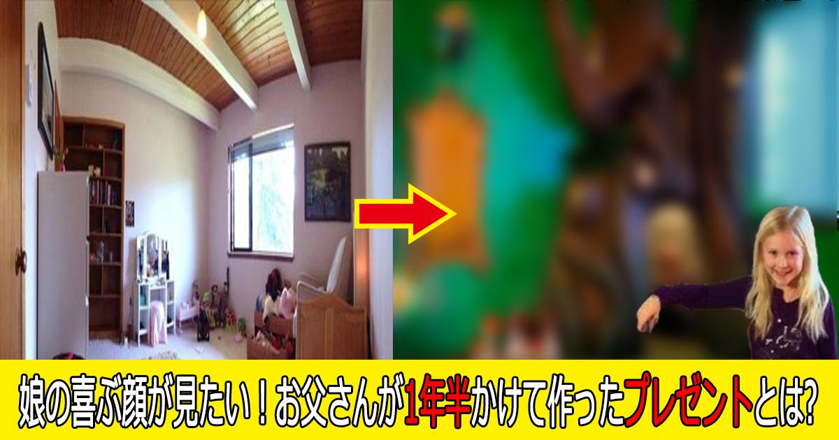yosei th.png - 娘の喜ぶ顔が見たい!お父さんが1年半かけて作った妖精の木の全貌とは?