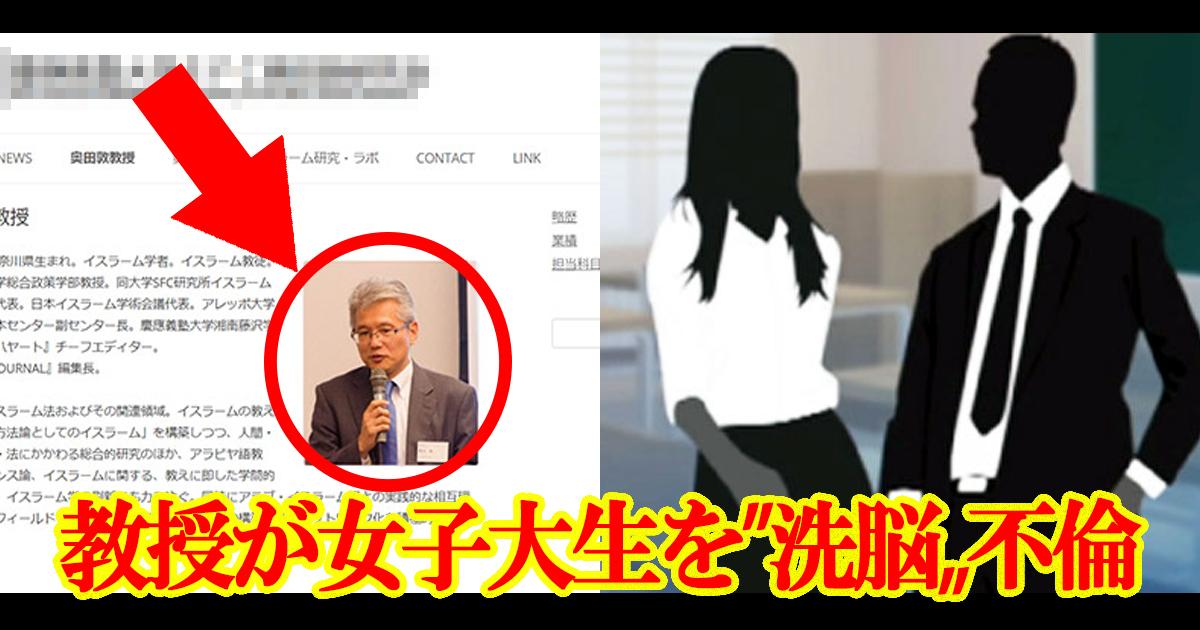 zyosi.jpg - 慶応大教授が女子大生を「洗脳」不倫?!