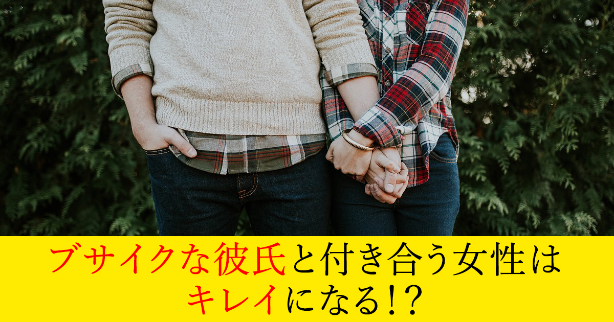 88 1 1.jpg - ブサイクな彼氏と付き合う女性はキレイになる!?