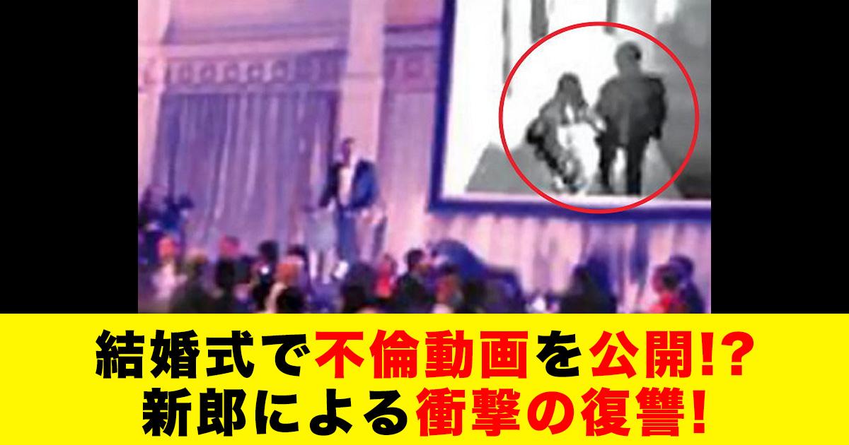 88 31.jpg - 結婚式で不倫動画を公開!?新郎による衝撃の復讐!