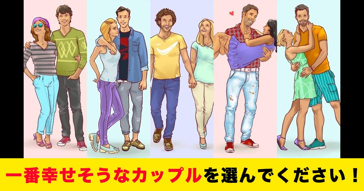 88 36.jpg - [心理テスト] 一番幸せそうなカップルを選んでください!