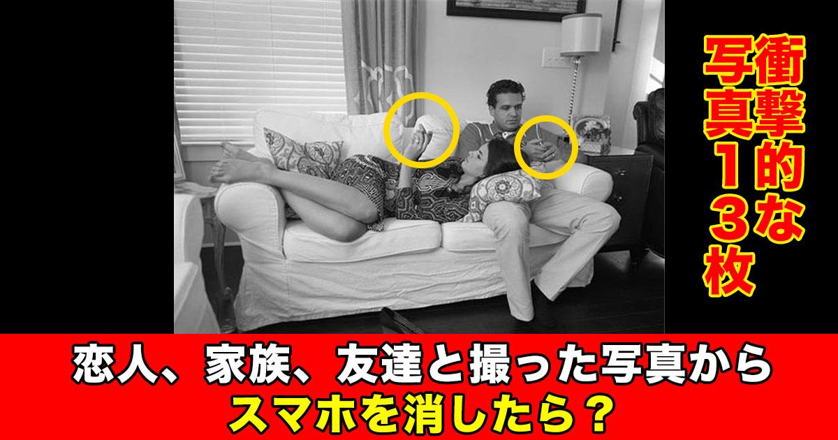 88 51.jpg - 恋人、家族、友達と撮った写真からスマホを消したら?衝撃的な写真13枚