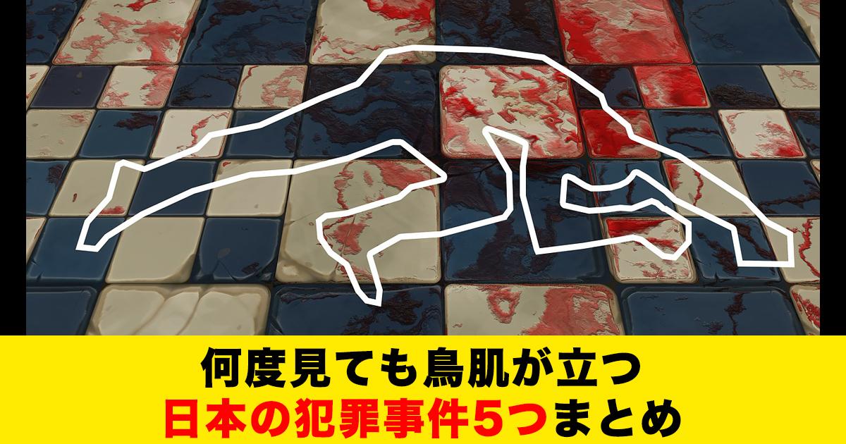 88 70.jpg - 何度見ても鳥肌が立つ日本の犯罪事件5つまとめ