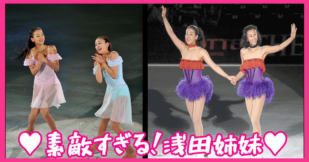 asada ttl.jpg - 浅田真央のインスタ投稿に「素敵姉妹すぎる」と注目集まる