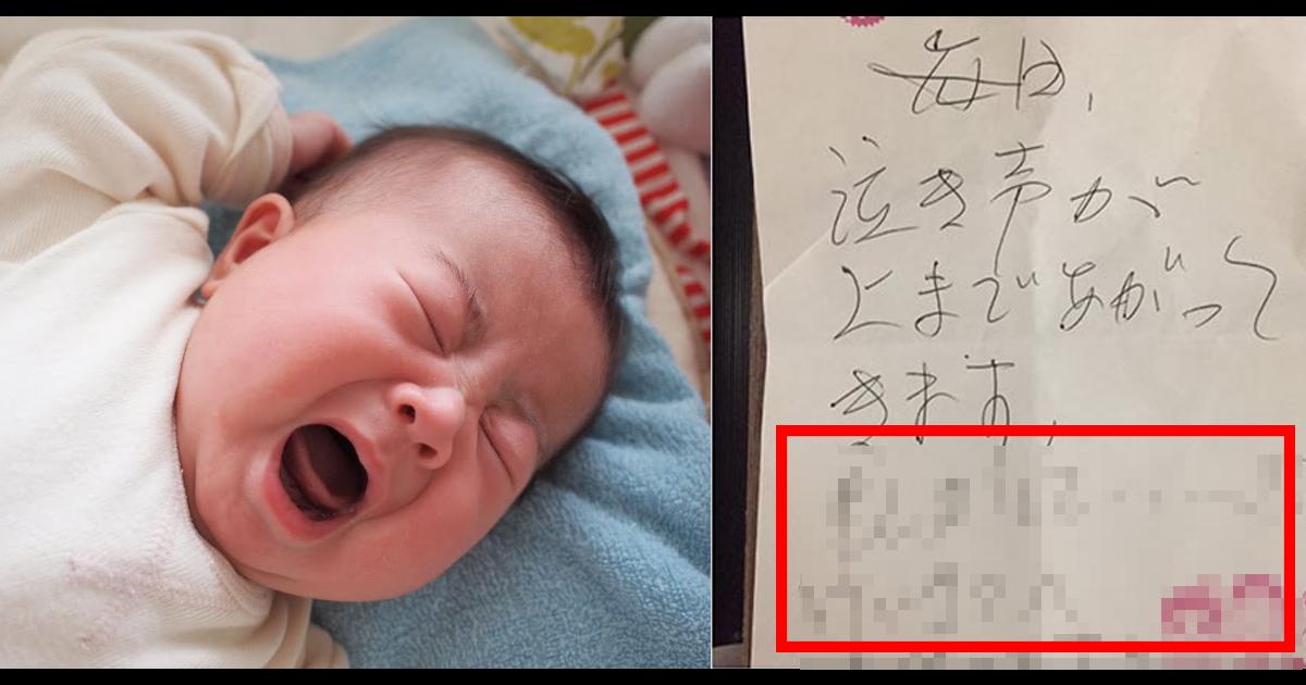 baby ttl.jpg - 夜泣きをしている子どものいる家に「警察に連絡する」という手紙が……