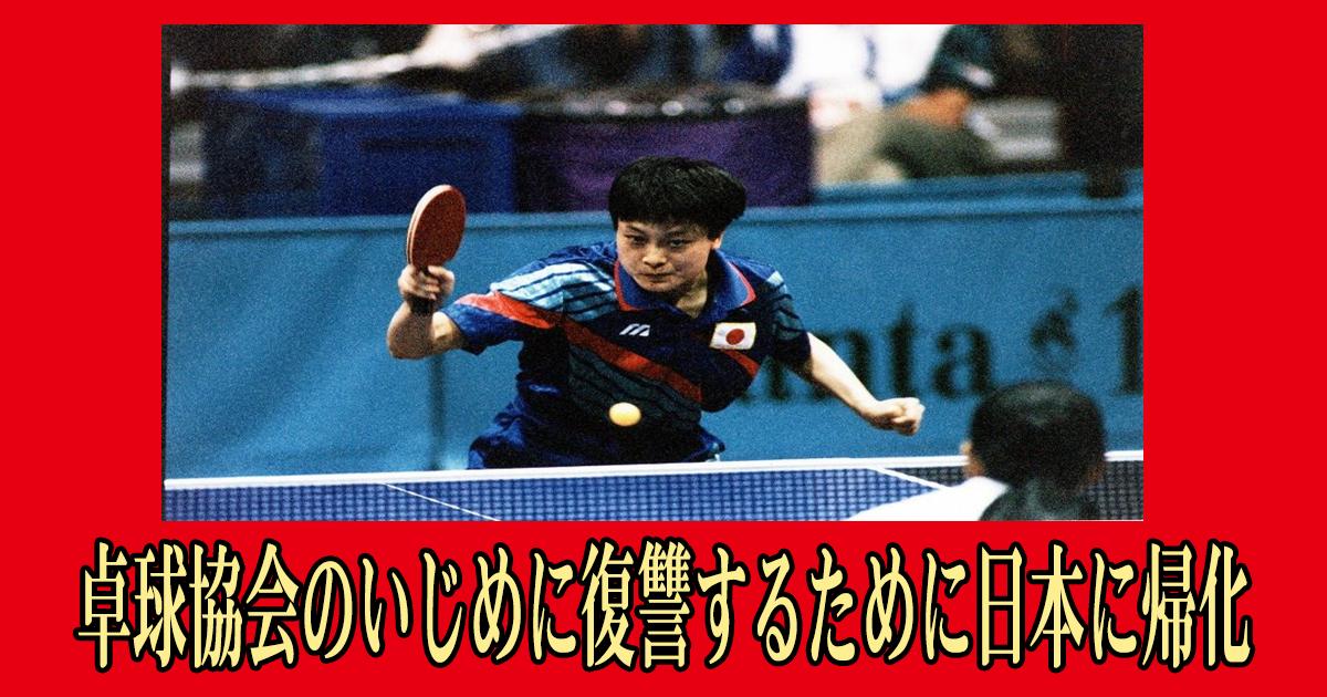chiresan th.png - 卓球協会のいじめに復讐するために日本に帰化した中国人卓球選手・小山ちれ