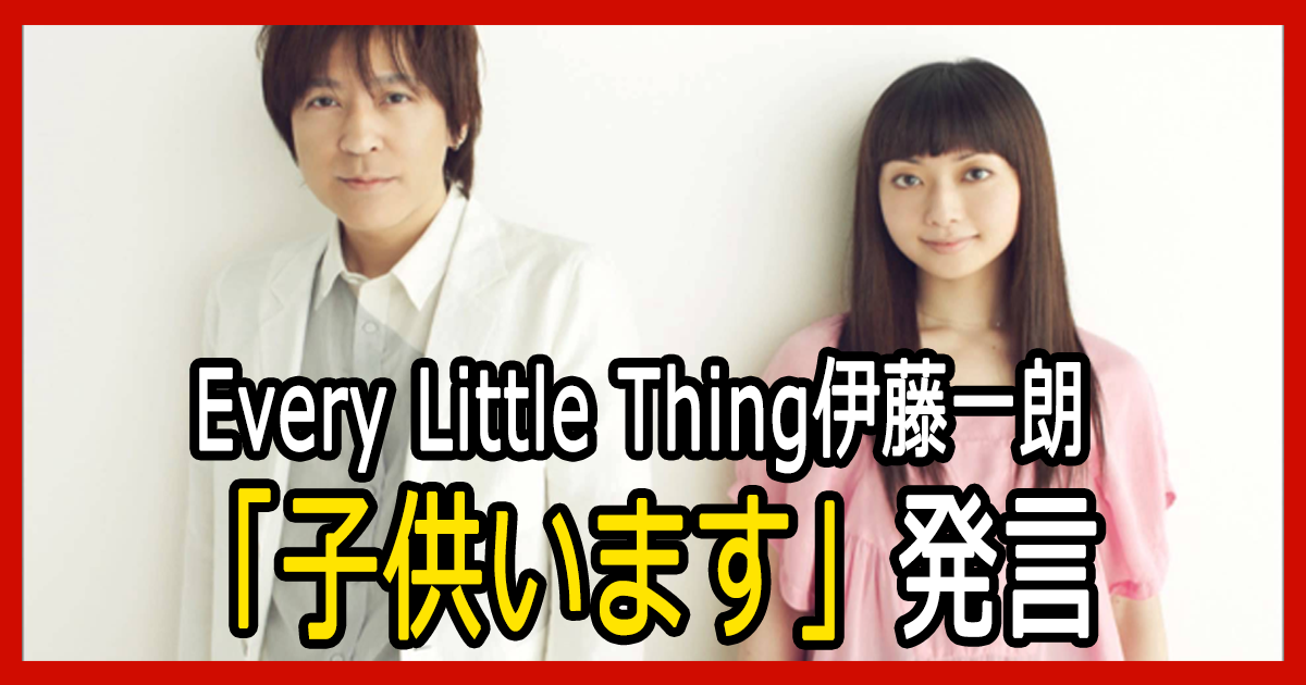 eltitou th.png - Every Little Thing伊藤一朗「子供います」発言で共演者もビックリ!