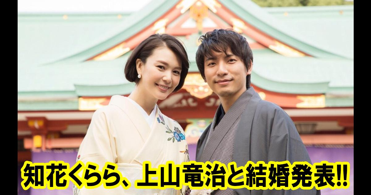 kurara ttl 1.jpg - 知花くらら、俳優上山竜治と結婚!約3年前に出会い