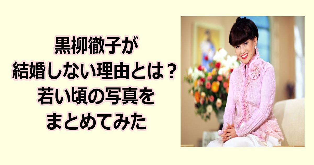 kuroyanagi th.png - 黒柳徹子が結婚しない理由とは?若い頃の写真をまとめてみた