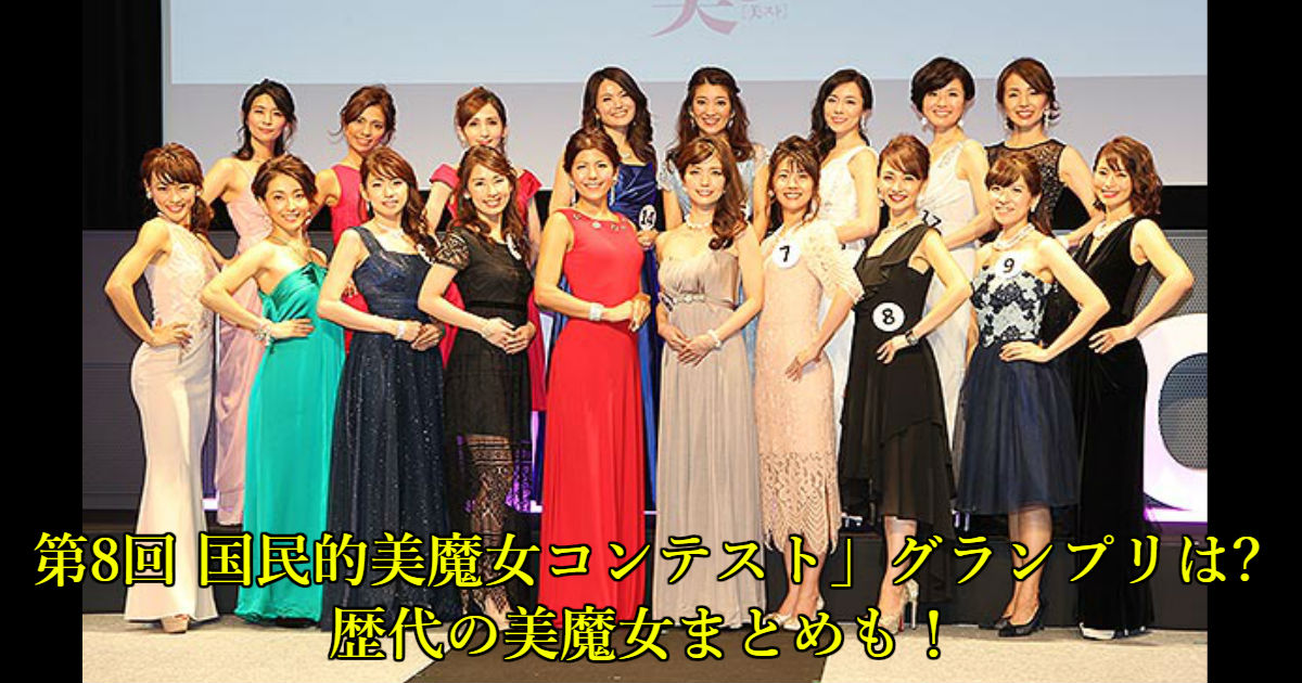 mazyo ttl.jpg - 水着審査もあり!「第8回 国民的美魔女コンテスト」グランプリは!