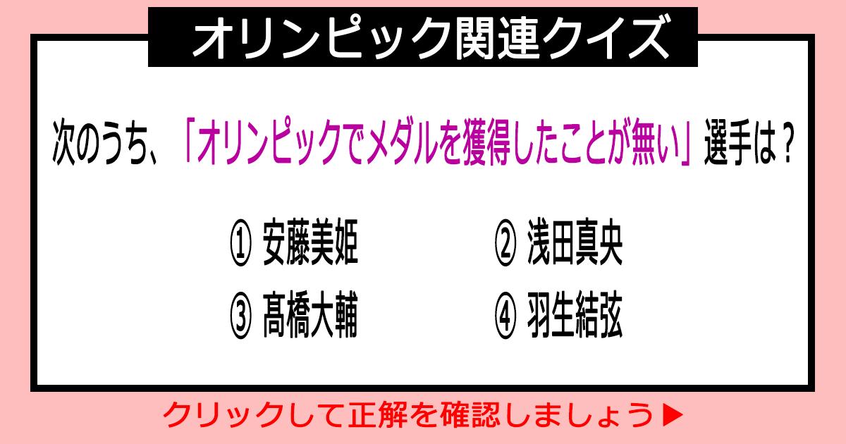olympicquiz th.png - 2020年東京オリンピック開催!オリンピック関連クイズ8つ