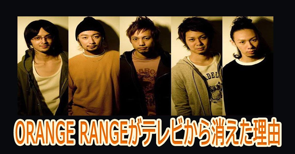 orangerange th.png - ORANGE RANGEがテレビから消えた理由?現在の近況は?