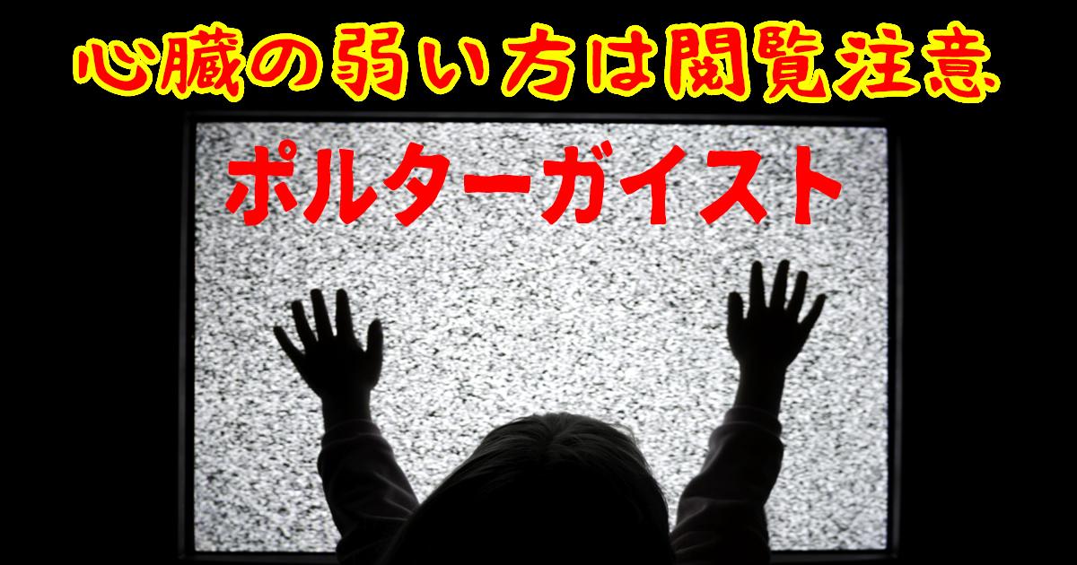 poltergeist.jpg - 【恐怖につき閲覧注意】不気味すぎる「ポルターガイスト現象」