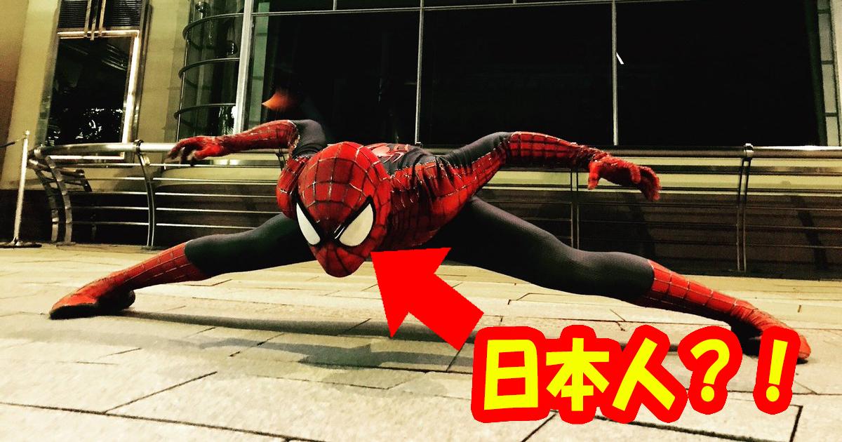 spider ttl.jpg - 日本人スパイダーマンは16歳の高校生!?完璧な姿に釘付け!