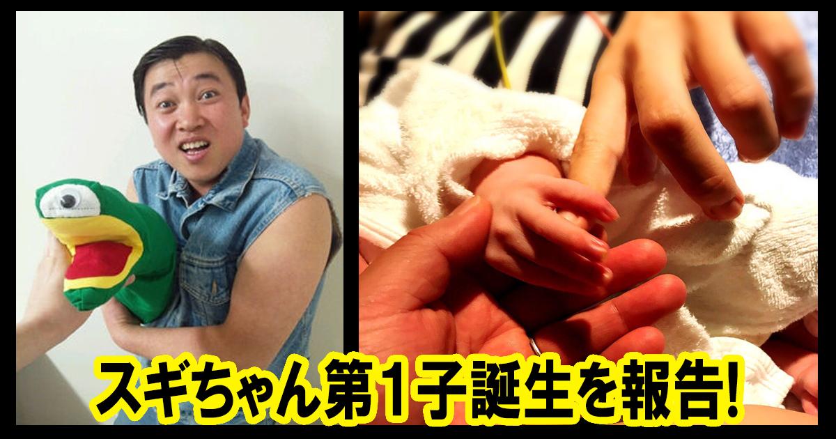 sugi bb ttl.jpg - スギちゃん第1子誕生を報告でマイルド!?な姿が話題に!