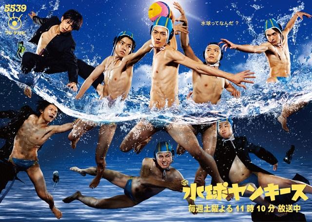 suikyu yankees.jpg - 水球ヤンキースに出演したイケメンキャスト達