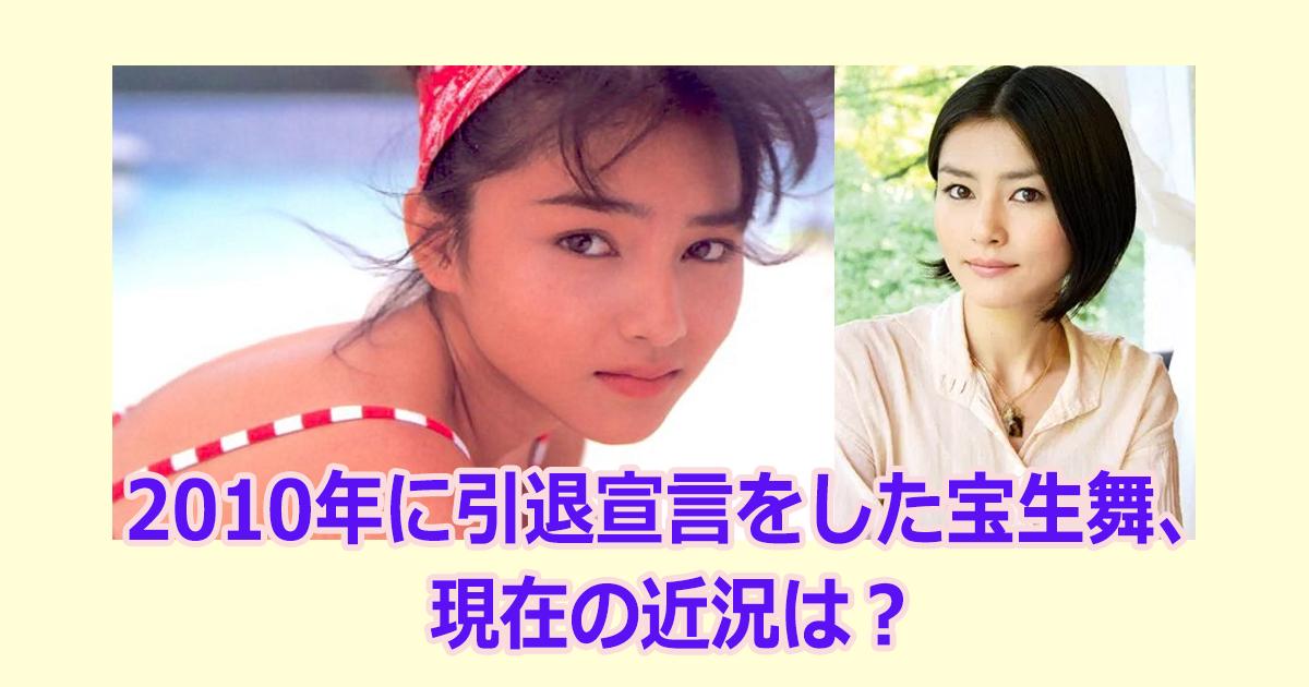 takamai th.png - 2010年に引退宣言をした宝生舞、現在の近況は?