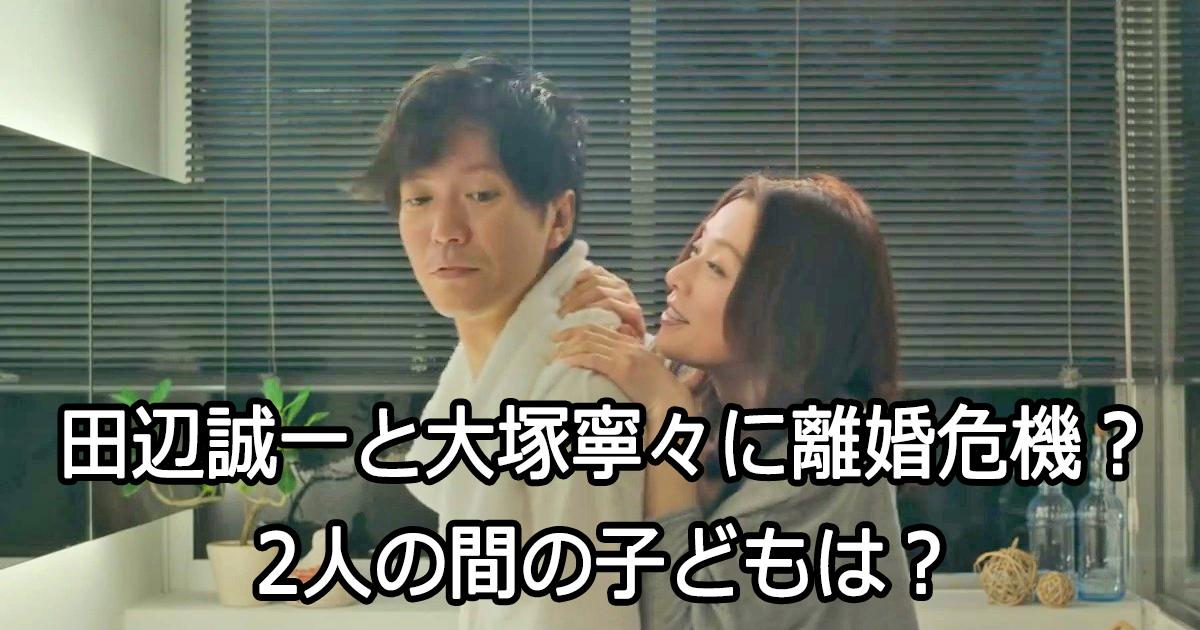 tanaberikon th.png - 田辺誠一と大塚寧々に離婚危機?2人の間の子どもは?