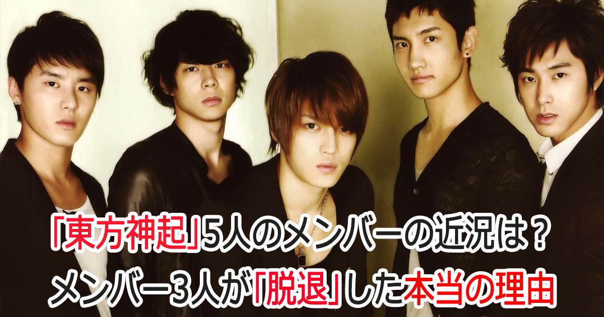 touhousinki th.png - 「東方神起」5人のメンバーの近況は?メンバー3人が「脱退」した本当の理由