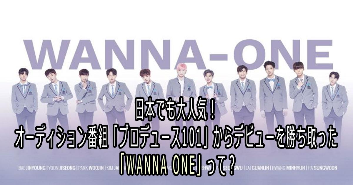wannaone th1.png - 日本でも大人気!韓国のオーディション番組「プロデュース101」からデビューを勝ち取った「WANNA ONE」って?
