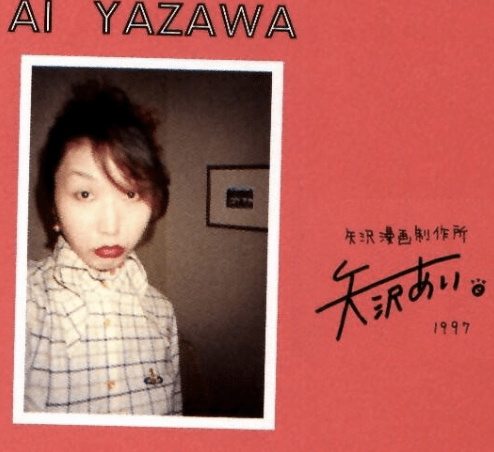 1 10.png - 「NANA」でおなじみ・人気漫画家の矢沢あい! 新作が発表されないのはなぜ?