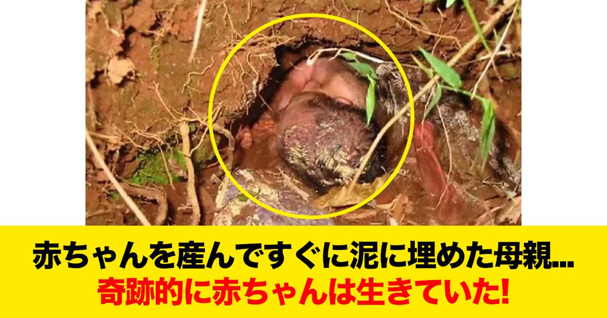 88 108.jpg - 赤ちゃんを産んですぐに泥に埋めた母親...奇跡的に赤ちゃんは生きていた!
