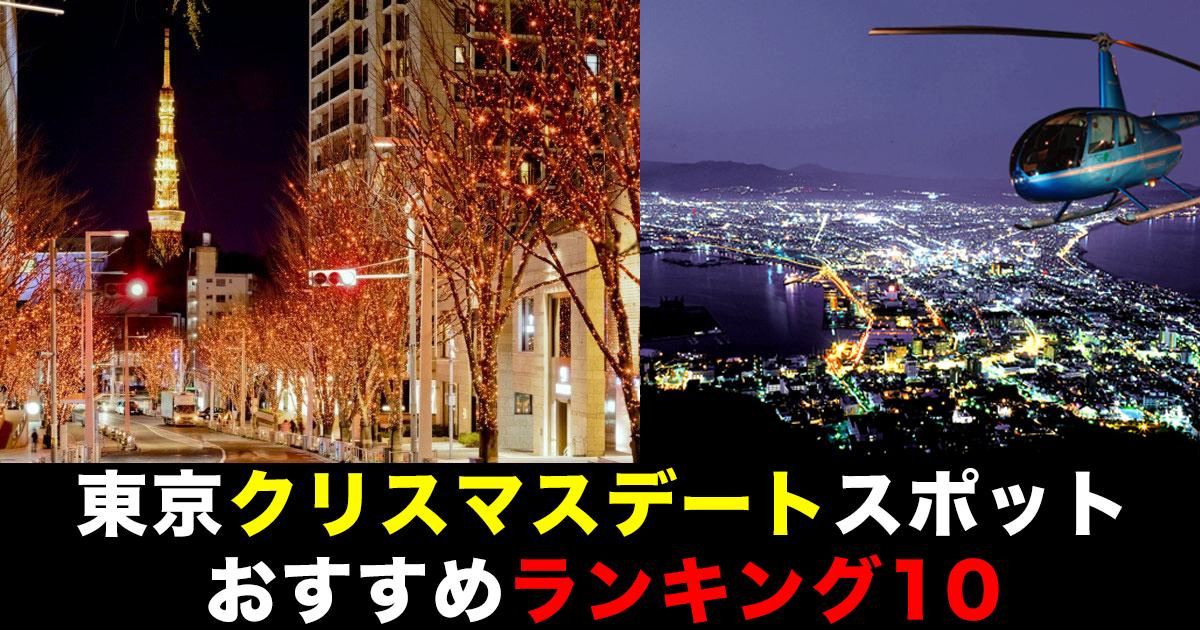88 117.png - もうそこまで!東京クリスマスデートスポットおすすめランキング10