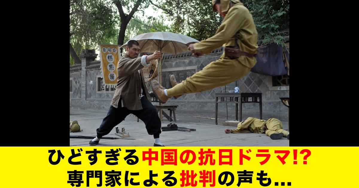 88 130.png - ひどすぎる中国の抗日ドラマ!?専門家による批判の声も...