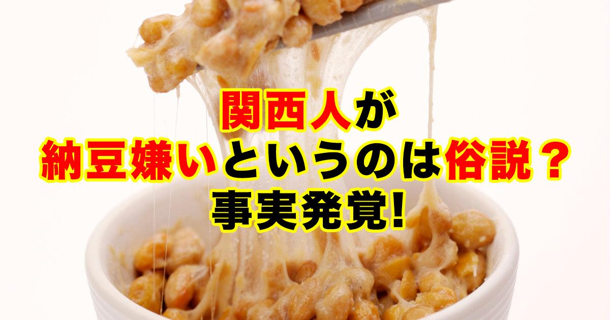 88 160.jpg - 関西人が納豆嫌いというのは俗説?事実発覚!