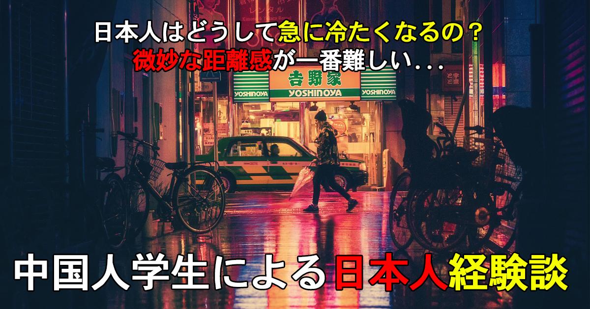 88 167 1.jpg - 日本人はどうして急に冷たくなるの?微妙な距離感が一番難しい...中国人学生による日本人経験談
