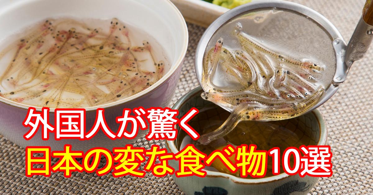 88 168.jpg - 外国人が驚く日本の変な食べ物10選