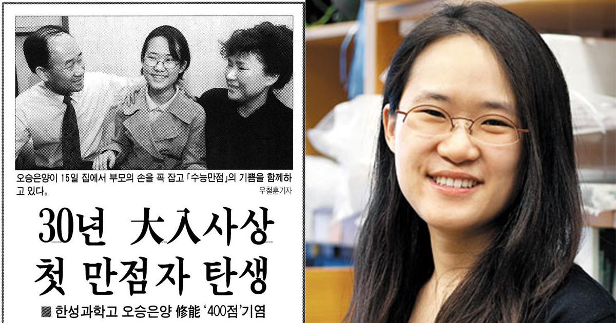 article thumbnail 57.jpg - '믿기지 않는 점수'... 역대 수능 '만점자' 6명의 최신 근황