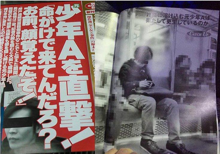 bezobmdr.jpg - 神戸連続児童殺傷事件の犯人。酒鬼薔薇聖斗の居場所とは?