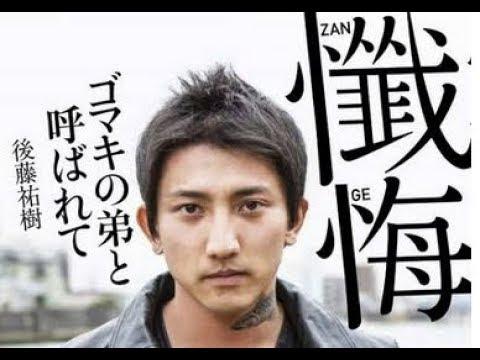 hqdefault 3.jpg - 【再婚した?】元芸能人から強盗犯へ…後藤真希の弟、後藤祐樹の歩み