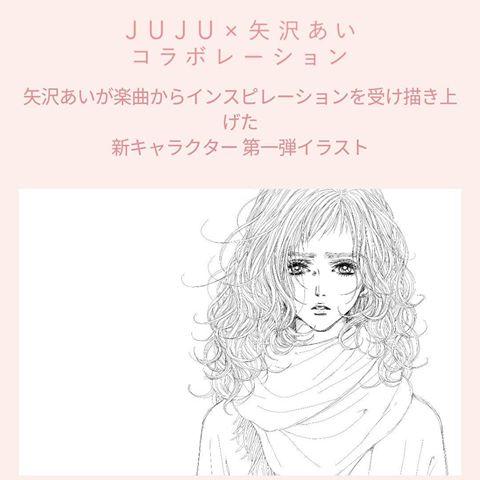 Image result for 矢沢あい juju いいわけ