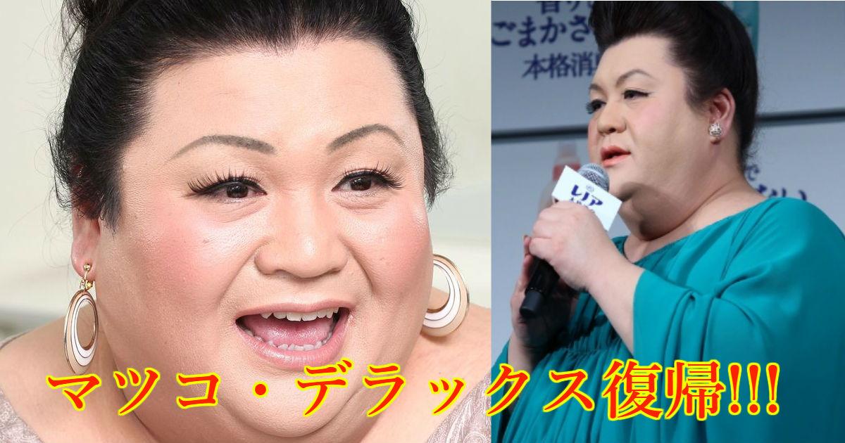 matsuko ttl.jpg - 【マツコ・デラックス】めまいダウンから『5時に夢中!』で復帰!