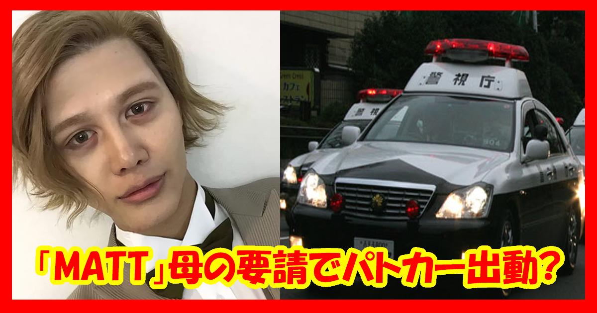 patocar ttl.jpg - 桑田真澄の息子「Matt」過去の過保護っぷりが仰天!