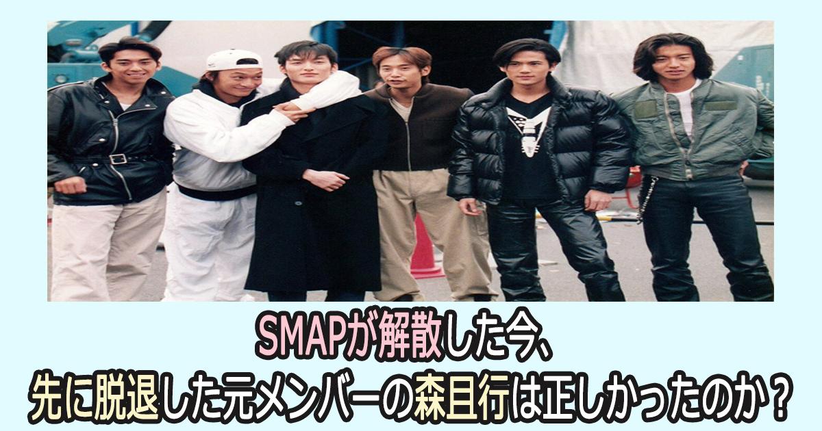 smapmori th.png - SMAPが解散した今、先に脱退した元メンバーの森且行は正しかったのか?