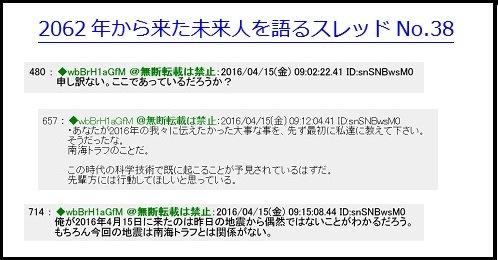 415 2.jpg - 預言者は読んでいた!?東日本大震災の予言の噂まとめ