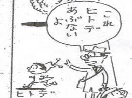 サザエさんヒトデちゃん役