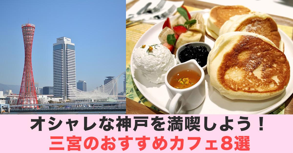 88 1212.jpg - オシャレな神戸を満喫しよう!三宮のおすすめカフェ8選