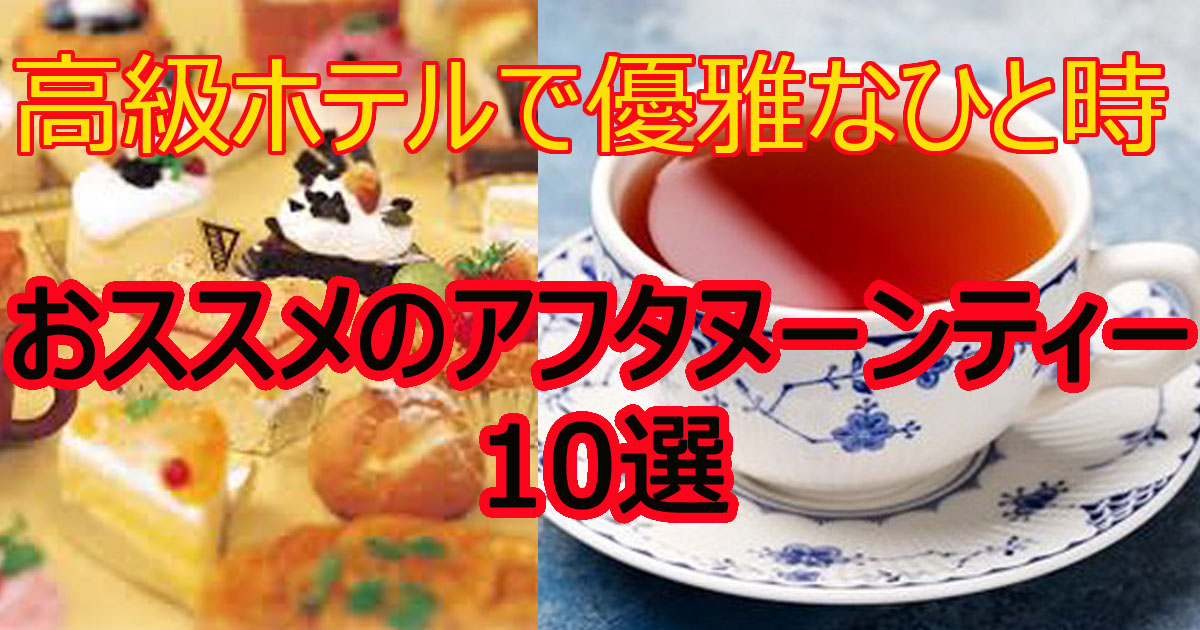 afternoontea.jpg - 高級ホテルで優雅なひと時を!東京のアフタヌーンティー10選