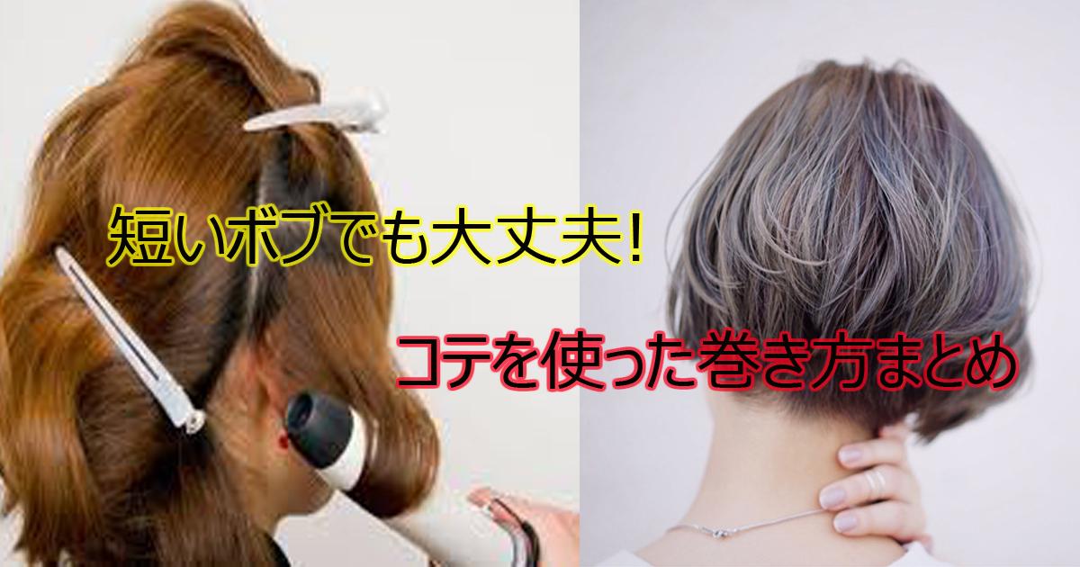 bobukote.jpg - 【画像あり】短い髪でも大丈夫!ボブでも簡単に巻ける方法