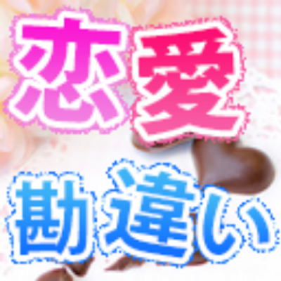 common mistakes in love what is the coping method 8BWBu84l 400x400.png - 恋愛でよくある勘違い、対処法は?