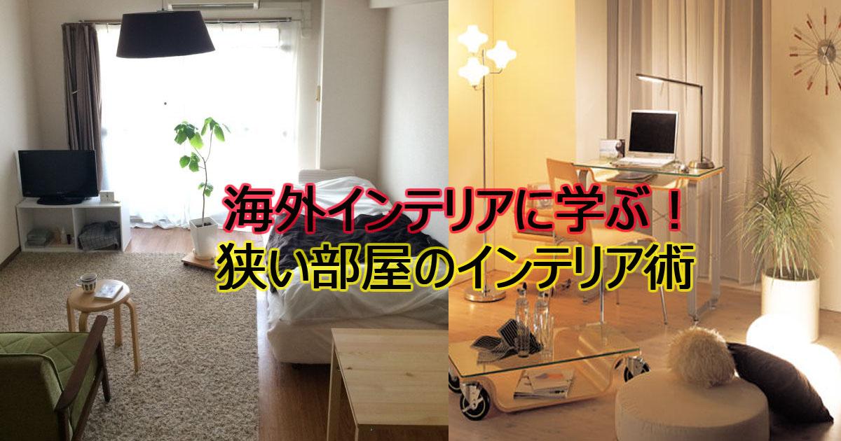 e382a4e383b3e38386e383aae382a2.jpg - 狭い部屋でも大丈夫!海外のインテリア術まとめ