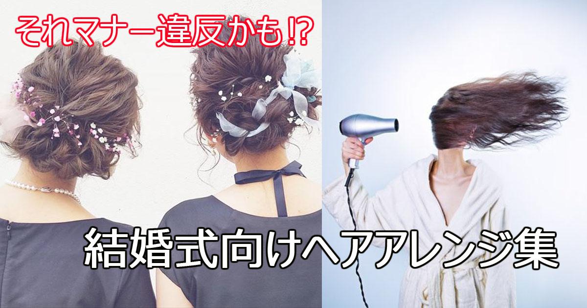 e38398e382a2e382a2e383ace383b3e382b8.jpg - 髪型どうしよう⁉お呼ばれシーンで使えるヘアアレンジ集