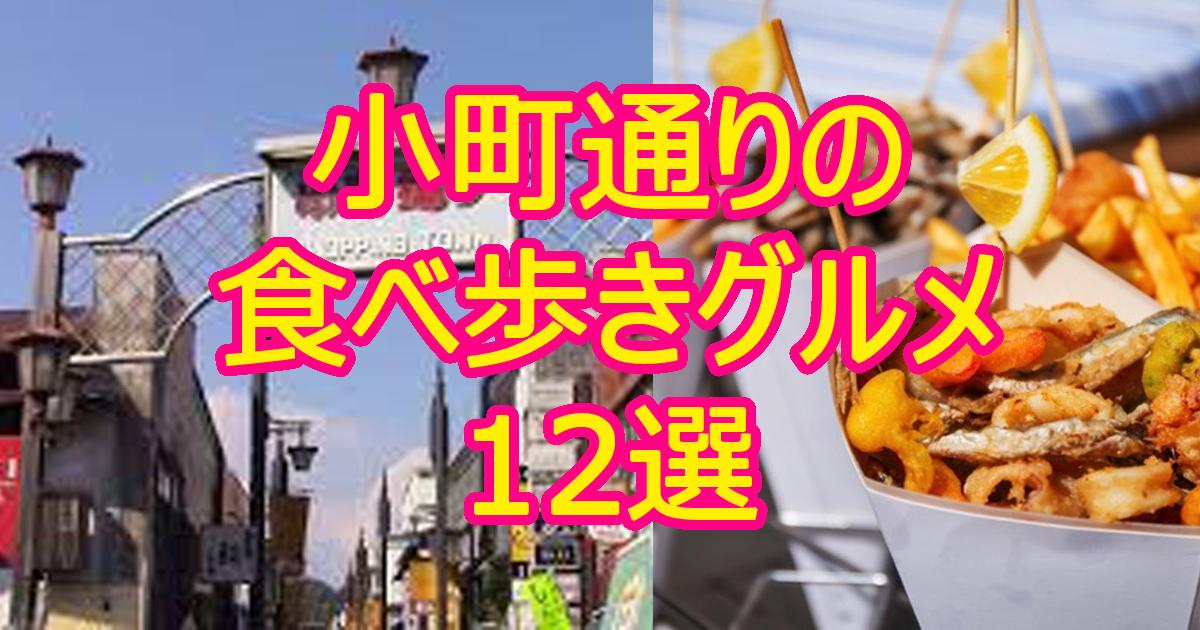 e5b08fe794bae9809ae3828ae382b0e383abe383a1.jpg - 鎌倉に行く人必見!小町通り周辺食べ歩きグルメ12選