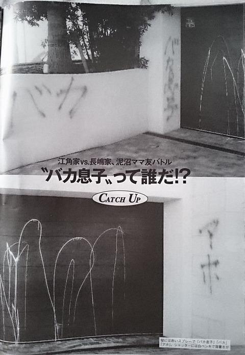 江角 マキコ 離婚
