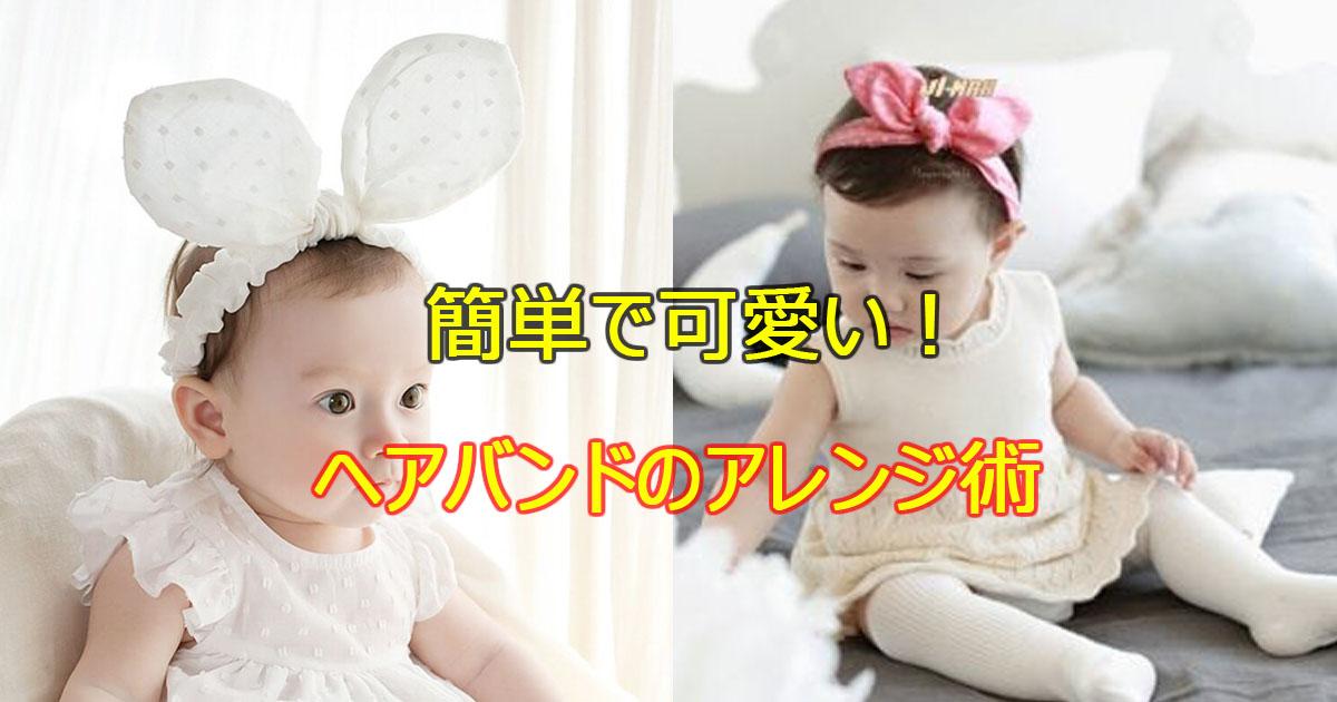 hairband.jpg - ヘアバンドが可愛い!長さ別ヘアバンドアレンジ集